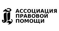 Ассоциация правовой помощи